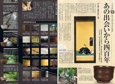 20090109aganoyaki00.jpg