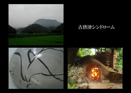 Kokaratsu_Syndrome.jpg