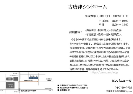 kogaratu_syndrome_ura.jpg