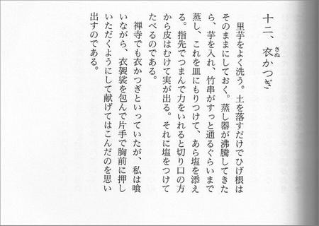 20091015shioaji.04.jpg