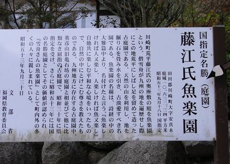 20091115gyorakuen03.jpg