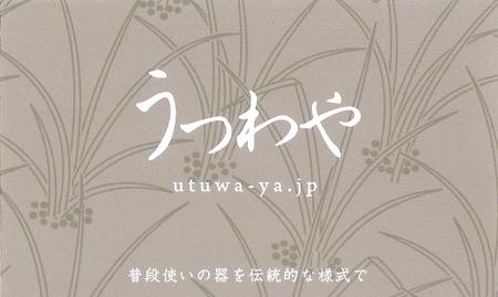 utuwaya2008o1.jpg