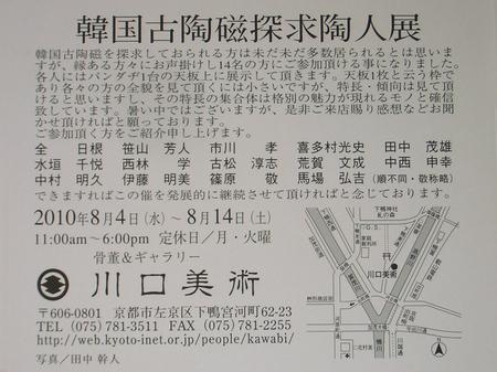 20100717kawabi02.jpg