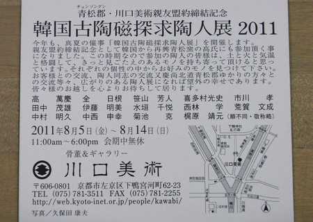 201107121kawabi02.jpg