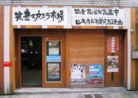 20110810sukaburaichiba01.jpg