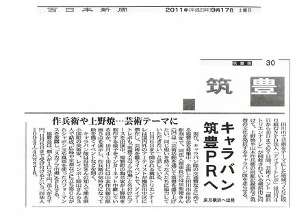 20110929yokotore02.jpg