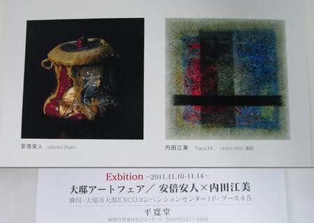 20111108namida04.jpg