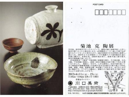 20120401kikuchisan01.jpg