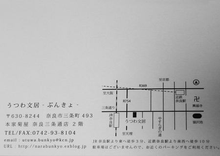 20121022bunkyo02.jpg