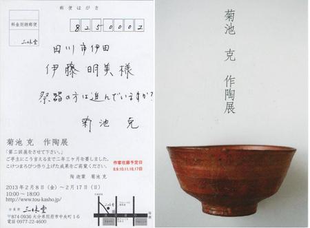 20130125kikuchisan01.jpg