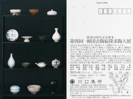 20130720kawabi01.jpg