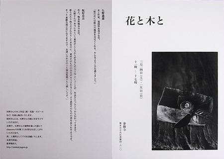 20150513sakamurasan01.jpg