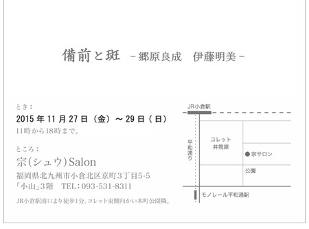 20151003bizentomadaraDMo01.jpg