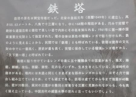 20150413kaifu02.jpg