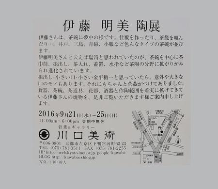 20160821kawabikoten02.jpg