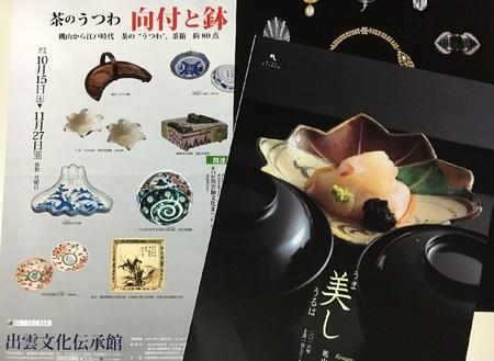 20161103moyooshi02.jpg