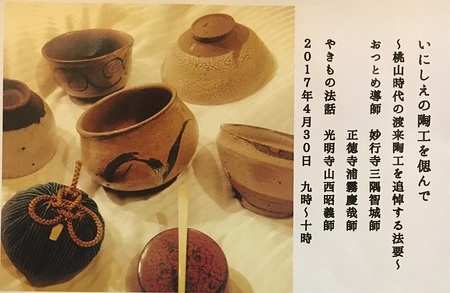 20170428karatsuyakimon01.jpg