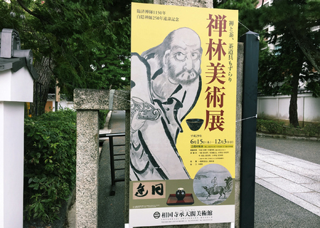20170927kawabitou03.jpg