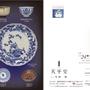 九州古陶磁と伊藤明美展