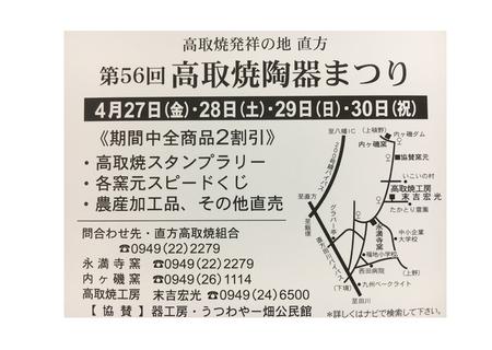 20180427takatori02.jpg
