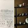 第九回 韓国古陶磁探求陶人展