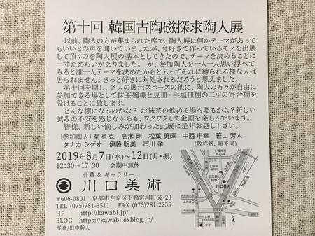 20190807toujinten02.jpg