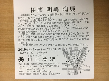 20190918kawabi02