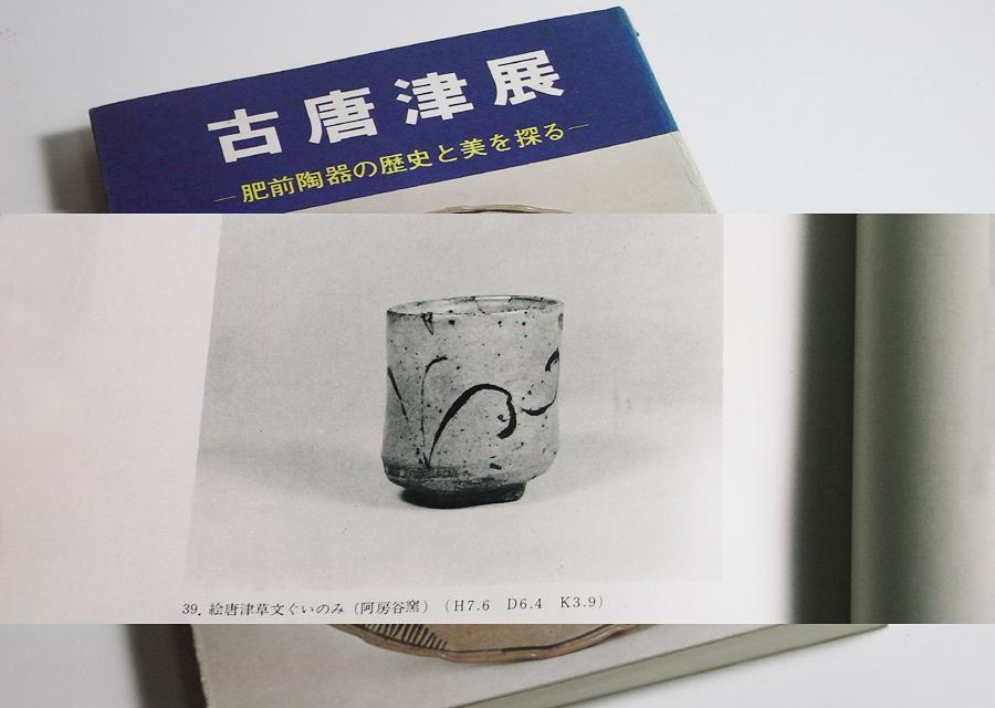 http://www.utuwa-ya.jp/blog/photo/20090521egaratututu03.jpg