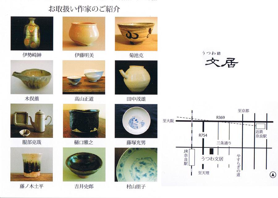 http://www.utuwa-ya.jp/blog/photo/20120407bunkyo01.jpg