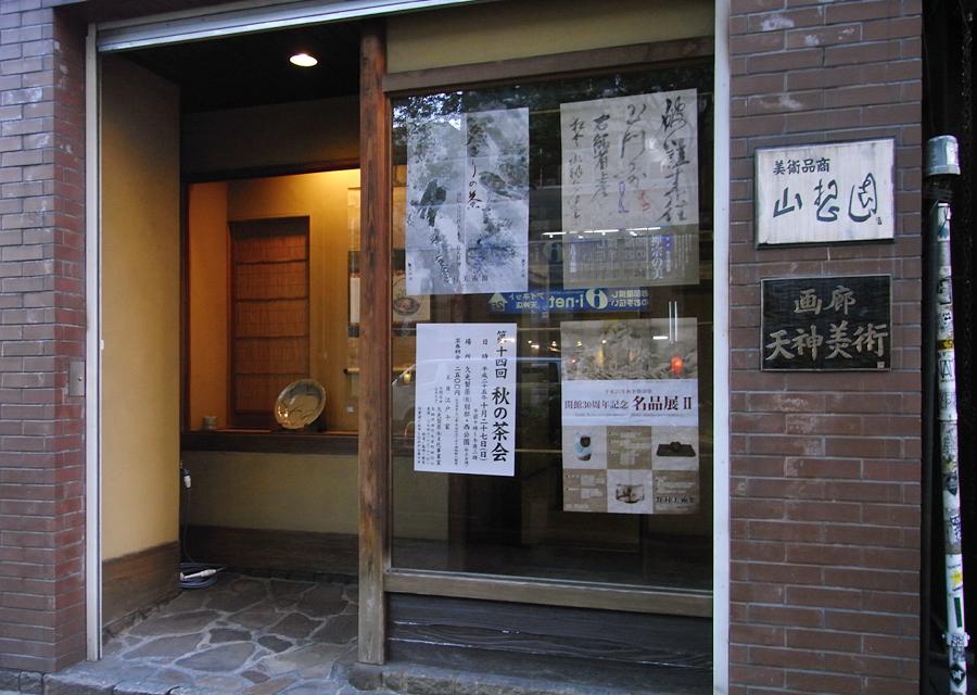 http://www.utuwa-ya.jp/blog/photo/20131016sansouen01.jpg