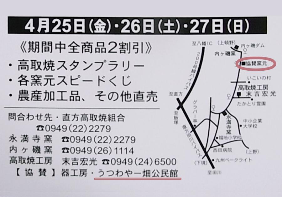 http://www.utuwa-ya.jp/blog/photo/20140402takatori03.jpg