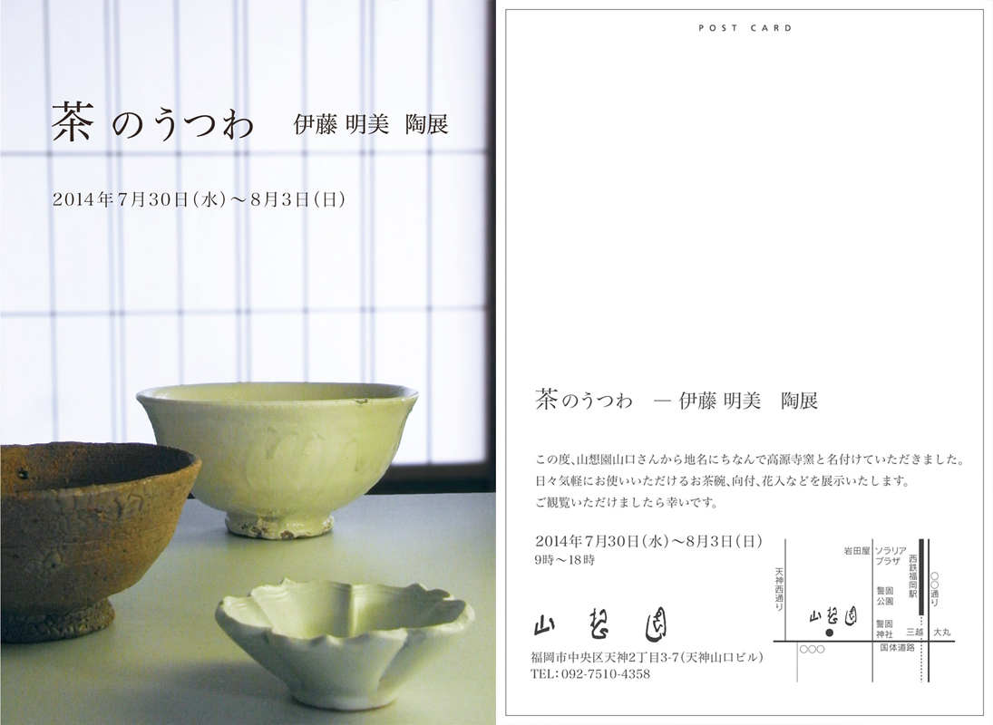 http://www.utuwa-ya.jp/blog/photo/20140707chanoutsuwa01.jpg