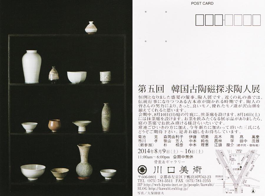 http://www.utuwa-ya.jp/blog/photo/20140808toujinten01.jpg