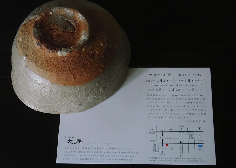 http://www.utuwa-ya.jp/blog/photo/20150210bunkyokoten02.jpg