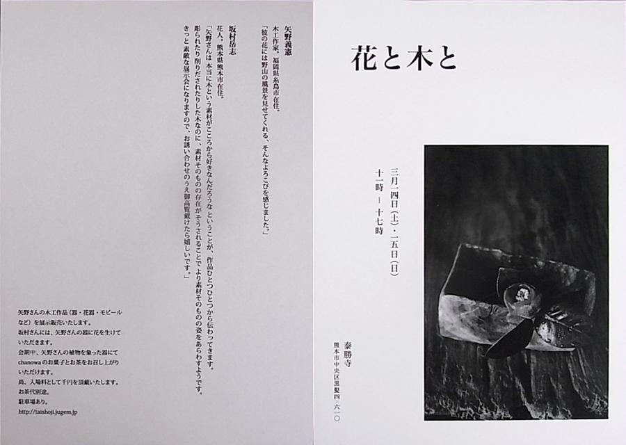 http://www.utuwa-ya.jp/blog/photo/20150513sakamurasan01.jpg