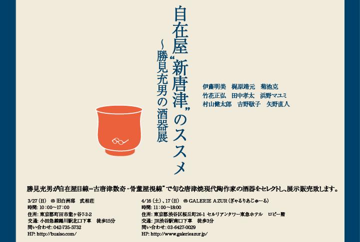 http://www.utuwa-ya.jp/blog/photo/20160311jizaiya01.jpg