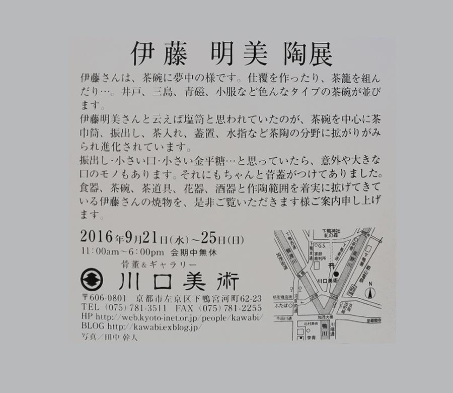 http://www.utuwa-ya.jp/blog/photo/20160821kawabikoten02.jpg