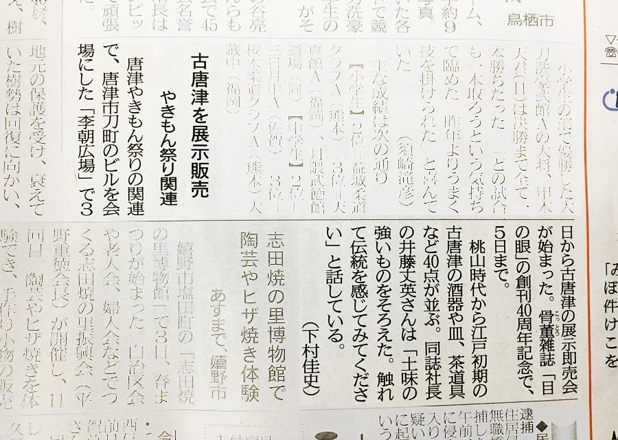 http://www.utuwa-ya.jp/blog/photo/20170513kogaratsude06.jpg