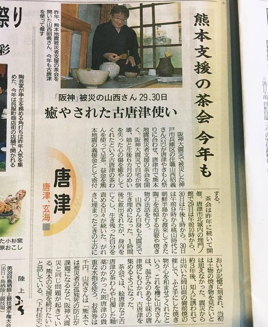 http://www.utuwa-ya.jp/blog/photo/20170513kogaratsude07.jpg