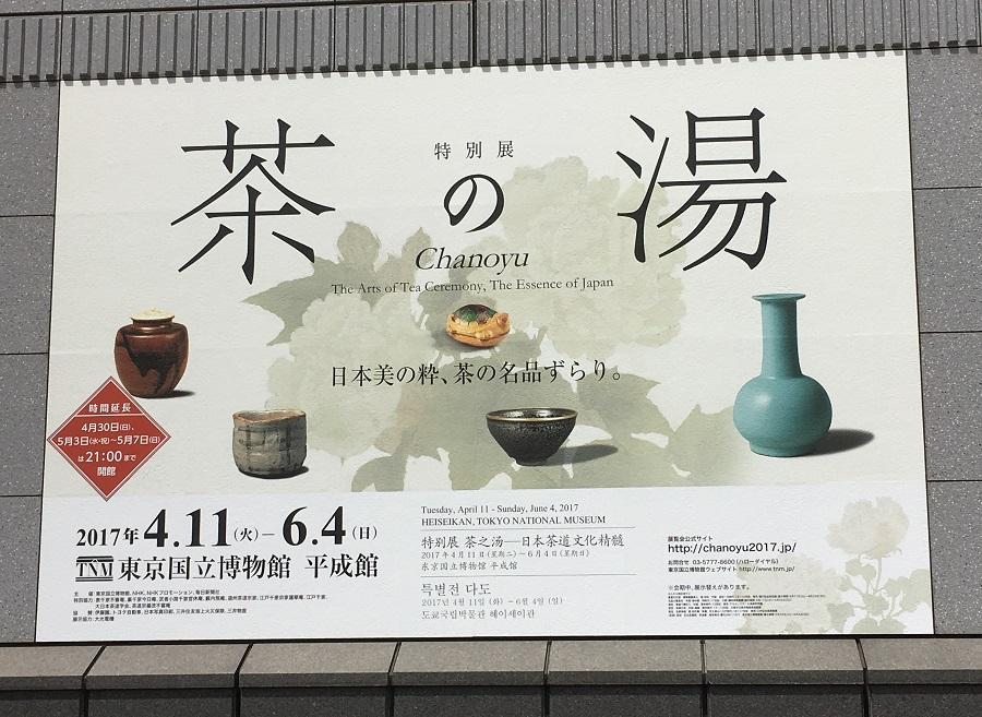 http://www.utuwa-ya.jp/blog/photo/20170623touhakutocyaji02.jpg