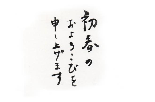 http://www.utuwa-ya.jp/blog/photo/20180103nenga01.jpg