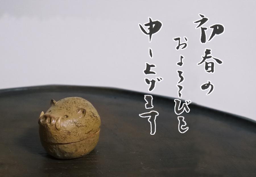 http://www.utuwa-ya.jp/blog/photo/2018101nenga03.jpg