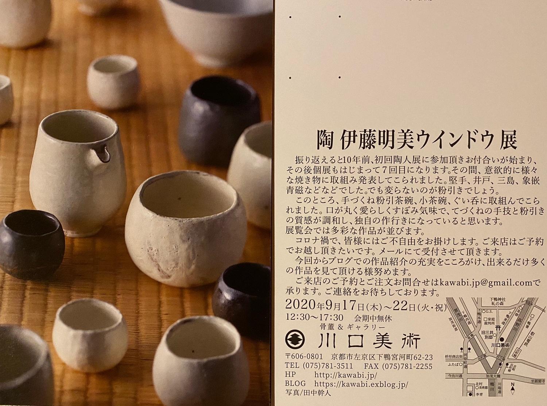 http://www.utuwa-ya.jp/blog/photo/20200917kawabi01.jpg