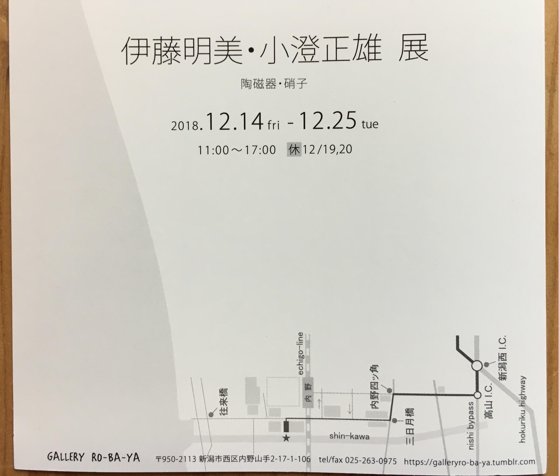 http://www.utuwa-ya.jp/blog/photo/29181212robaya02.jpg