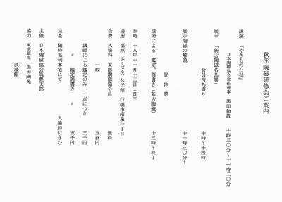 toujikyoukai,chikuhou.jpg